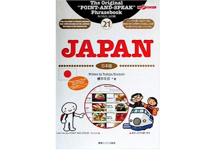 Japanese Point-and-speak book cover