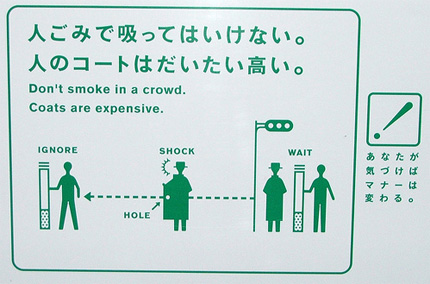 Japanese sign for no smoking