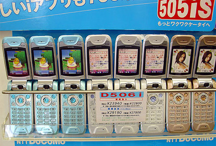 Japanese cell phones