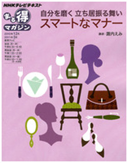 NHK Marutoku Magazine