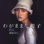 Japan Craft: Hat Making Book Review