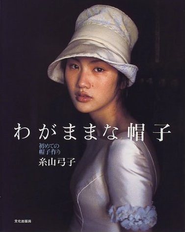 Japan Craft Book - Hats