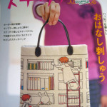 Japan Crafting: Magazine Review