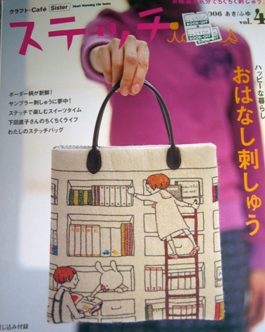 Japan crafting magazine