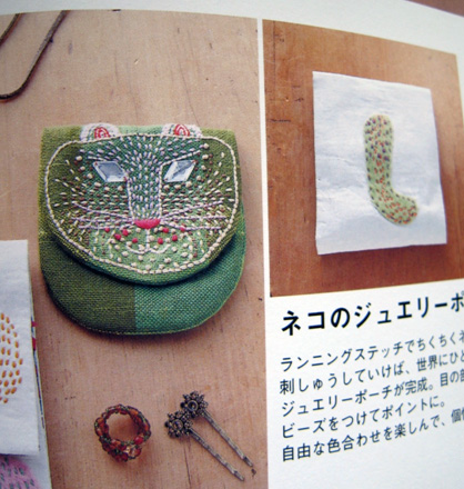 Japan craft magazine