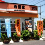 Japanese Restaurant Review – Yoshinoya