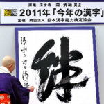 Japan chooses 'kizuna' as kanji of 2011