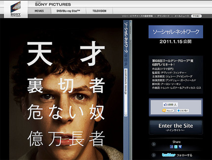 The Social Network Japanese website page