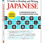 Book Review: A Guide to Reading and Writing Japanese