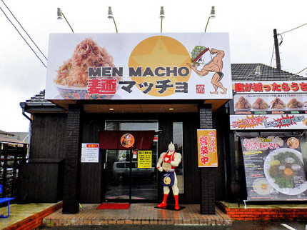 men_macho
